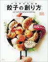 RoomClip商品情報 - 餃子の創り方 [ パラダイス山元 ]