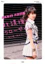 AKB48衣装図鑑放課後のクローゼット あの頃、彼女がい