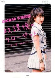 AKB48衣装図鑑放課後のクローゼット あの頃、彼女がいたら (TJMOOK) [ 秋元康 ]