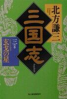 三国志(3の巻)