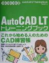 AutoCAD LTトレーニングブック(2002/2004/2005対)