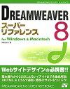DREAMWEAVER 8スーパーリファレンス [ 外間かおり ]