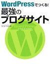 WordPressでつくる!最強のブログサイト