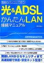 光& ADSLかんたんLAN接続マニュアル