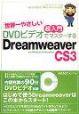 世界一やさしい超入門DVDビデオでマスタ-するDreamweaver CS3(ス [ ウォンツ ]