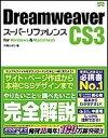 Dreamweaver CS3スーパーリファレンス [ 外間かおり ]