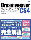 Dreamweaver CS4スーパーリファレンス [ 外間かおり ]