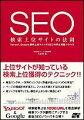 SEO検索上位サイトの法則
