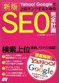 Yahoo! Googleで上位ランクするためのSEO完全計画