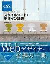 XHTML/HTML & CSSスタイルシート・デザイン辞典 [ 渡邉希久子 ]