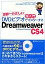 世界一やさしい超入門DVDビデオでマスターするDreamweaver CS4 [ ウォンツ ]