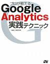 【送料無料】プロが教えるGoogle Analytics実践テクニック [ 大角誠之 ]