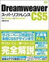 Dreamweaver CS5スーパーリファレンス [ 外間かおり ]