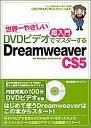 世界一やさしい超入門DVDビデオでマスターするDreamweaver CS5(フ [ ウォンツ ]