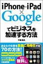 【送料無料】iPhone+iPad×Googleでビジネスを加速する方法 [ 中嶋茂夫 ]