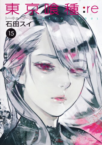 東京喰種トーキョーグール:re 15 (ヤングジャンプコミックス) [ 石田 スイ ]