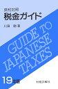 税金ガイド(19年版)