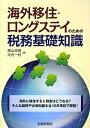 【送料無料】海外移住・ロングステイのための税務基礎知識