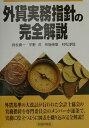 外貨実務指針の完全解説