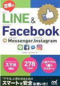 定番のLINE&Facebook [ 佐々木 和宏 ]