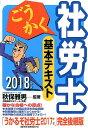 ごうかく社労士基本テキスト〈2018年版〉 [ 秋保 雅男 ]