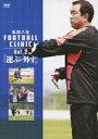 風間八宏 FOOTBALL CLINIC Vol.2 [ 風間八宏 ]