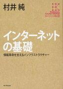 インターネットの基礎(角川インターネット講座1)
