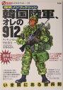 韓国陸軍、オレの912日