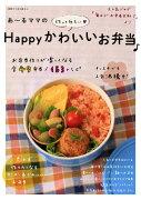 あ~るママの作ってみたい・Happyかわいいお弁当♪ (別冊すてきな奥さん)