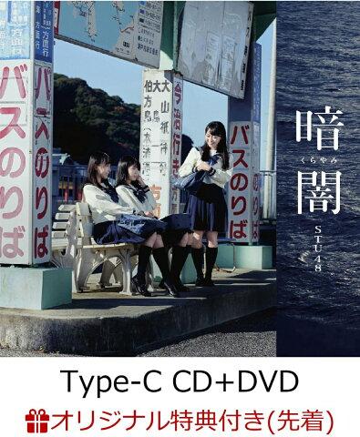 【楽天ブックス限定先着特典】暗闇 (Type-C CD+DVD) (生写真付き) [ STU48 ]