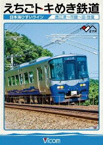 えちごトキめき鉄道 〜日本海ひすいライン〜 直江津〜泊 往復 [ (鉄道) ]