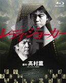 レディ・ジョーカー ブルーレイBOX 【Blu-ray】