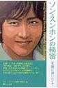 【送料無料】ソン・スンホンの秘密