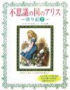 不思議の国のアリス~塗り絵~(2)