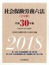 社会保険労務六法〈平成30年版〉 [ 全国社会保険労務士会連合会 ]