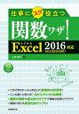 仕事にスグ役立つ関数ワザ!Excel 2016/2013/2010/2007対応 土岐 順子