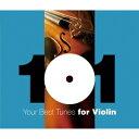 どこかで聴いたクラシック ヴァイオリン・ベスト101 [ (クラシック) ]