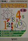 「数検」問題集(6級(小学校6年程度))