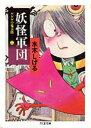 妖怪軍団 ゲゲゲの鬼太郎2 (ちくま文庫) [ 水木しげる ]