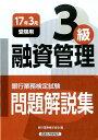 融資管理3級(2017年3月受験用) [ 銀行業務検定協会 ]
