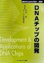 DNAチップの開発 (CMCテクニカルライブラリー) [ 松永是 ]