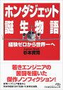 ホンダジェット誕生物語 経験ゼロから世界一へ (日経ビジネス人文庫) 杉本 貴司