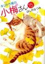 キジトラ猫の小梅さん 15巻 [ ほしの なつみ ]