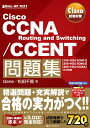 Cisco試験対策 Cisco CCNA Routing and Switching/CCENT問題集 [100-105J ICND1][200-105J ICND2][200-125J CCNA] v3.0対応 [ Gene ]