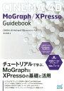 CINEMA 4D MoGraph/XPressoガイドブッ...