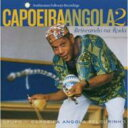 【輸入盤】Capoeira Angola 2 - Brincandona Roda [ Grupo De Capoeira Angola Pelourinho ]