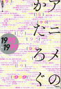 【バーゲン本】アニメのかたろぐ1990→1999 [ 佐野 亨 ]