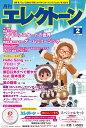 月刊エレクトーン 2019年2月号+「まかないこすめ」スペシャルセット...