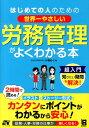 はじめての人のための世界一やさしい労務管理がよくわかる本 [ 片桐めぐみ ]
