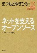 ネットを支えるオープンソース(角川インターネット講座2)